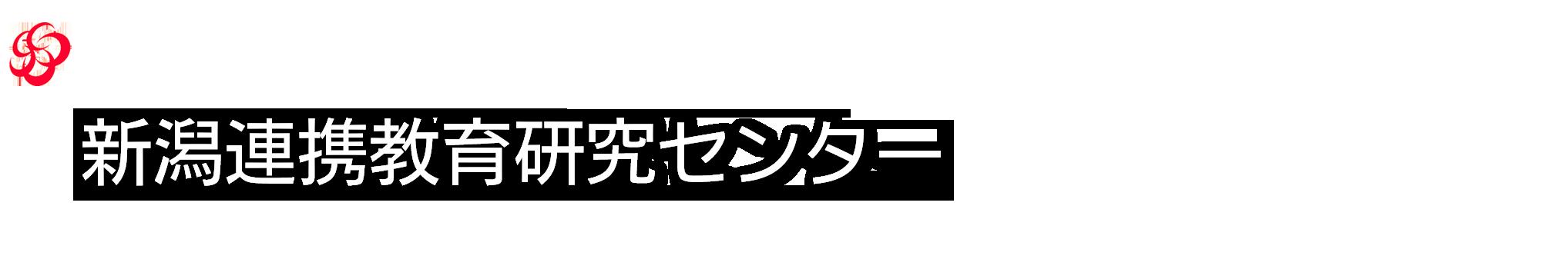 新潟連携教育研究センター